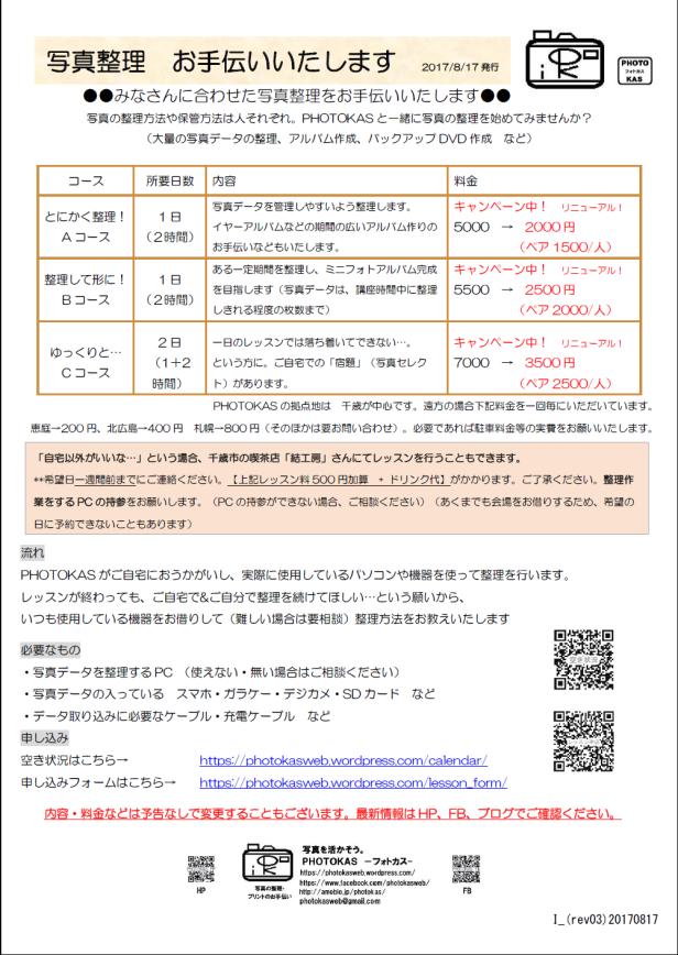 フォトカスチラシI_個人レッスン(rev03)20170817_1ページ目
