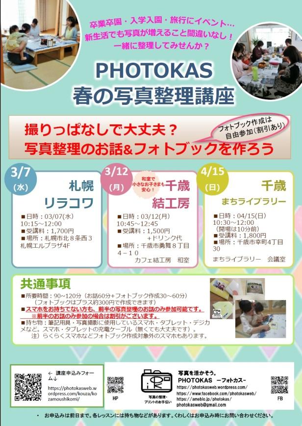 PHOTOKAS写真整理講座のご案内
