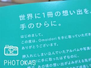omoidoriを使うと想い出が手のひらに…!_写真整理のphotokas