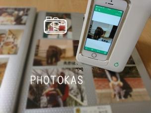 スマホで簡単にアルバムの写真整理_写真整理のphotokas