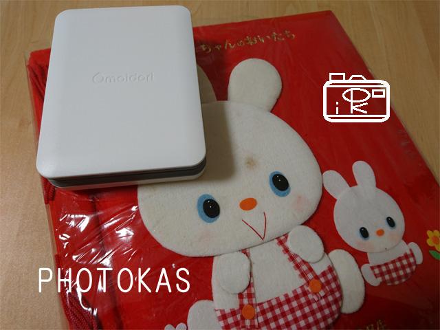 omoidoriで古いアルバムの写真整理_写真整理のphotokas