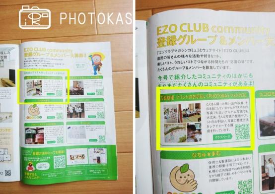 フォトカスがエゾクラブマガジンコミュに掲載されました!講座参加者募集中です02_写真整理のお手伝いPHOTOKASフォトカス
