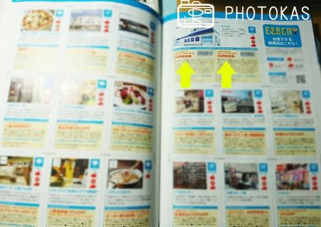 エゾクラブマガジンコミュにはお得クーポンがいっぱい!_写真整理のお手伝いPHOTOKASフォトカス