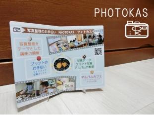 デコダイシで看板つくりました!02_写真整理PHOTOKASフォトカス