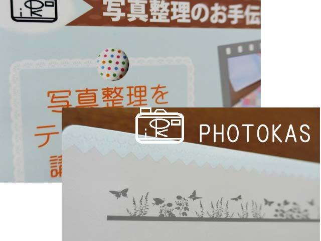 201806_デコダイシでPHOTOKAS看板04デコレーション素材たくさん