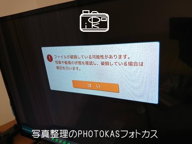 おもいでばこ停電したらどうなる?データがこわれてる?02写真整理photokasフォトカス