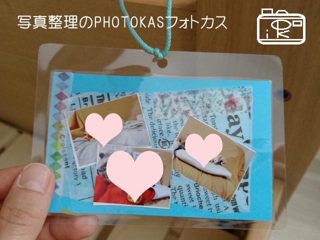 プレゼントにいかが?写真をかわいくデコ!ストラップしおり作り03写真整理photokasフォトカス