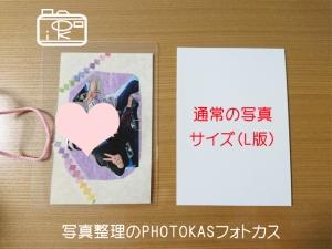 プレゼントにいかが?写真をかわいくデコ!ストラップしおり作り写真整理photokasフォトカス.jpg