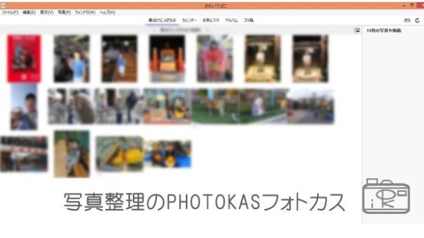 パパもおもいでばこ!みんなが手軽に写真整理_写真整理のフォトカスPHOTOKAS