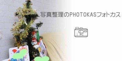クリスマス写真デコしてオーナメント作りアルバムカフェ2_写真整理フォトカスphotokas