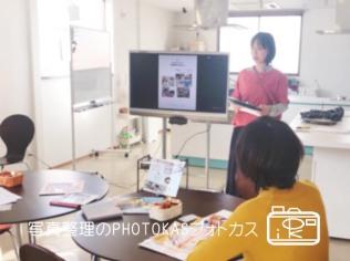 写真整理はじめよう!フォトカスphotokas201810写真整理講座恵庭01