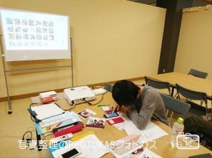 写真整理講座開催報告フォトブックを作ろう_写真整理アドバイザーPHOTOKASフォトカス