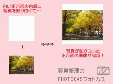 レイアウトするとき写真がトリミング・切れるときにはどうする04_写真整理フォトカスPHOTOKAS