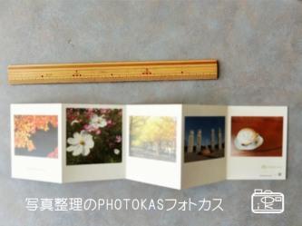 写真がインテリアになる!マイブックライフpatapataパタパタ02_写真整理フォトカスPHOTOKAS