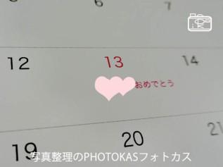 自分の写真でオリジナルカレンダー!マイブックライフウォールカレンダー02_写真整理フォトカスPHOTOKAS