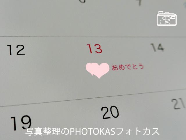 自分の写真でオリジナルカレンダー!マイブックライフウォールカレンダー02-1_写真整理フォトカスPHOTOKAS