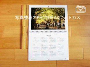 自分の写真でオリジナルカレンダー!マイブックライフウォールカレンダー04_写真整理フォトカスPHOTOKAS