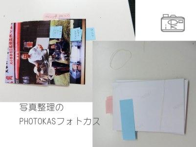 写真整理アドバイザー上級になりました仕分けはふせんを使って03_PHOTOKASフォトカス