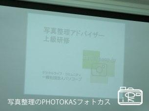 写真整理アドバイザー上級になりました研修は何をする01_PHOTOKASフォトカス