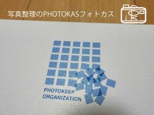 写真整理上級アドバイザーキラキラ認定証が届きました06_PHOTOKASフォトカス