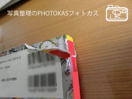 ボロボロのフォトブック写真の新しい役目_写真整理アドバイザーPHOTOKASフォトカス