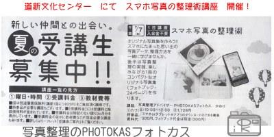 道新文化センター写真整理講座スマホの写真整理術決定03_写真整理アドバイザーPHOTOKASフォトカス
