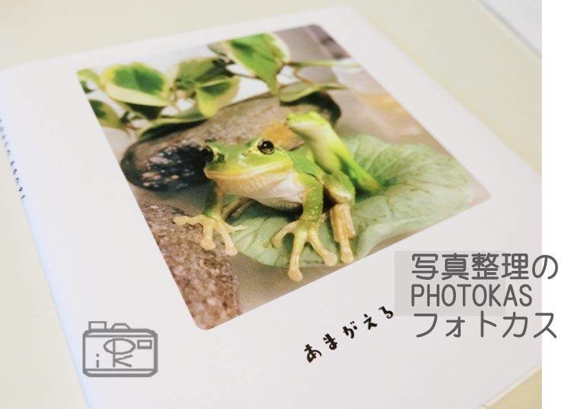 写真プリントしたら…消しちゃう!?驚きの写真整理写真どうする?02_写真整理アドバイザーPHOTOKASフォトカス