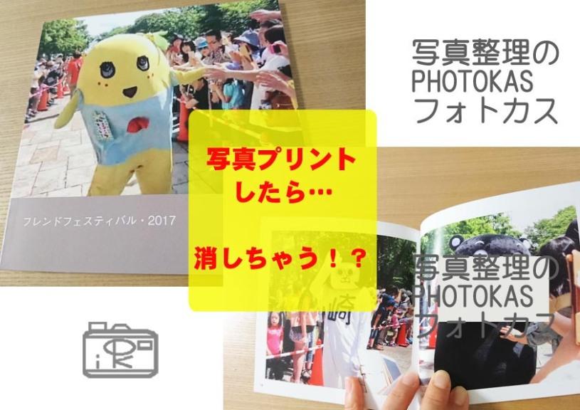 写真プリントしたら…消しちゃう!?驚きの写真整理写真どうする?03_写真整理アドバイザーPHOTOKASフォトカス
