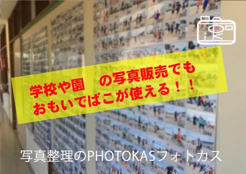 学校幼稚園写真販売にもおもいでばこクリップ機能を活用00_写真整理アドバイザーPHOTOKASフォトカス