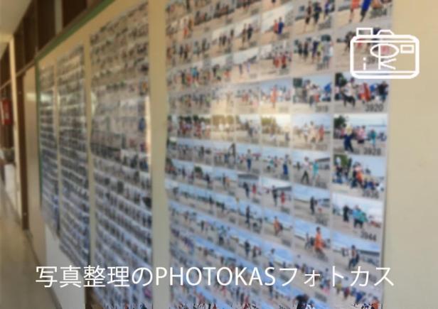 学校幼稚園写真販売にもおもいでばこクリップ機能を活用01_写真整理アドバイザーPHOTOKASフォトカス