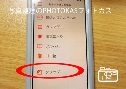 学校幼稚園写真販売にもおもいでばこクリップ機能を活用02_写真整理アドバイザーPHOTOKASフォトカス