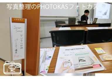 ScanSnapデジタル収納パートナーになりました01_写真整理アドバイザーPHOTOKASフォトカス