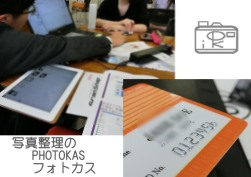 ScanSnapデジタル収納パートナーになりましたデコボコしたカードもスキャン可能03_写真整理アドバイザーPHOTOKASフォトカス