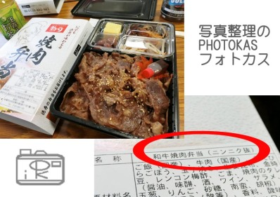 ScanSnapデジタル収納パートナーになりました徳寿の焼肉弁当ニンニク抜き04_写真整理アドバイザーPHOTOKASフォトカス