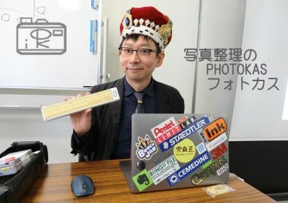 ScanSnapデジタル収納パートナーになりました文具王さんに会いました02_写真整理アドバイザーPHOTOKASフォトカス