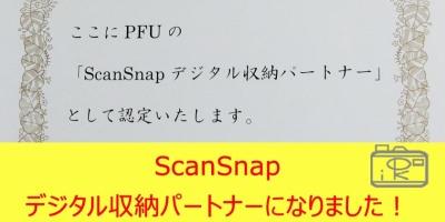 ScanSnapデジタル収納パートナーになりました文具王さんに会いました05_写真整理アドバイザーPHOTOKASフォトカス