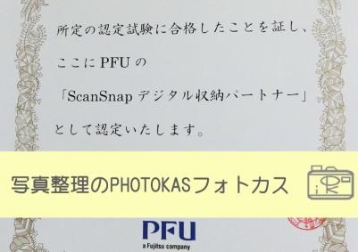 ScanSnapデジタル収納パートナーになりました文具王さんに会いました06_写真整理アドバイザーPHOTOKASフォトカス