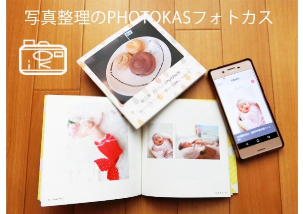スマホ写真の整理術千歳道新文化センター01_写真整理アドバイザーPHOTOKASフォトカス