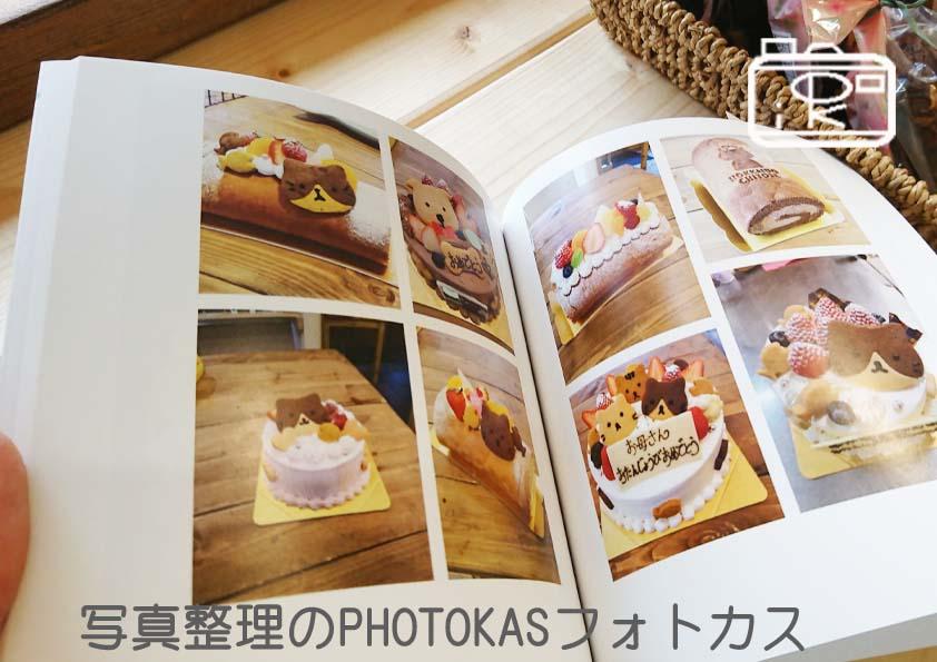 フォトブックにはこんな使い方も!くろねこニャーゴのお菓子屋さんの場合連載写真どうする?03_写真整理アドバイザーPHOTOKASフォトカス