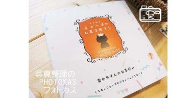 フォトブックにはこんな使い方も!くろねこニャーゴのお菓子屋さんの場合連載写真どうする?05_写真整理アドバイザーPHOTOKASフォトカス