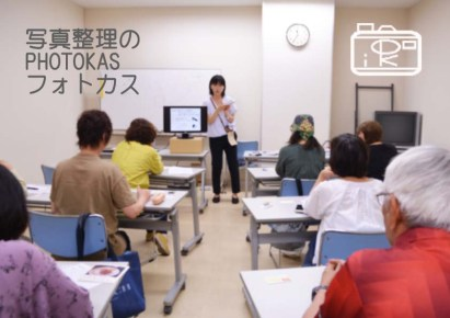 道新文化センター講座終了_スマホ写真整理フォトブック作り報告01_写真整理アドバイザーPHOTOKASフォトカス