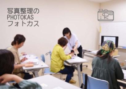 道新文化センター講座終了_スマホ写真整理フォトブック作り報告02_写真整理アドバイザーPHOTOKASフォトカス