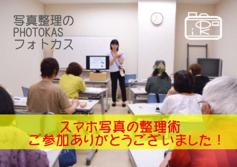 道新文化センター講座終了_スマホ写真整理フォトブック作り報告05_写真整理アドバイザーPHOTOKASフォトカス