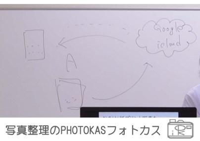 道新文化センター講座終了_スマホ写真整理フォトブック作り報告06_写真整理アドバイザーPHOTOKASフォトカス