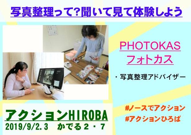 フォトカスPHOTOKAS出展アクションHIROBAひろば北海道主催イベント