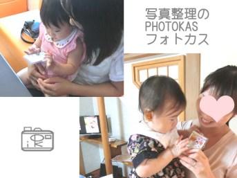 チェキキーホルダーアルバムカフェ_おすわりフォトブース写真で♪おひるねアートTORIbabyと共に07_写真整理アドバイザーPHOTOKASフォトカス