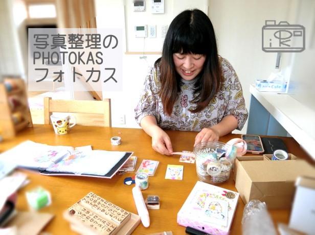 写真入りキーホルダー作り体験!おひるねアートTORIbabyよこやまゆりなさん01_写真整理アドバイザーPHOTOKASフォトカス