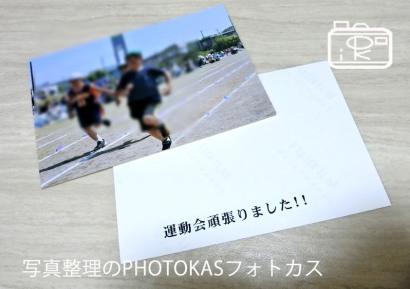 フォトブックかプリントか写真どうする?保存保管方法01_写真整理アドバイザーPHOTOKASフォトカス