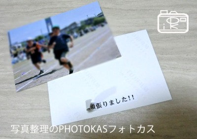 フォトブックかプリントか写真どうする?保存保管方法02_写真整理アドバイザーPHOTOKASフォトカス