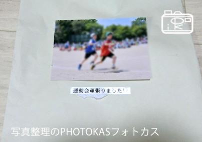 フォトブックかプリントか写真どうする?保存保管方法03_写真整理アドバイザーPHOTOKASフォトカス